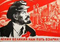 Ленине великий нам путь озарил