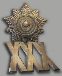 XXX съезд СКП-КПСС